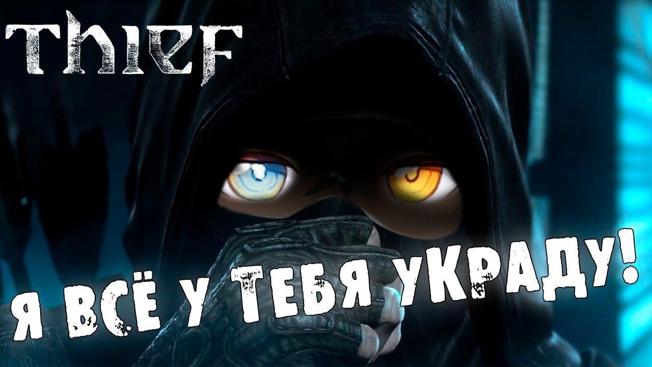 Ева-воришка. Играем в Thief | Vtuber