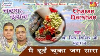 Main Dhund Chuka Jag Sara #Popular Shyam Bhakti Bhajan #श्री चित्र -विचित्र जी महाराज #Saawariya
