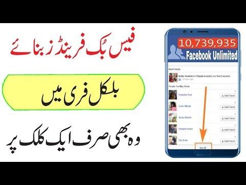 facebook unlimited friends urdu/hindi Tutorial