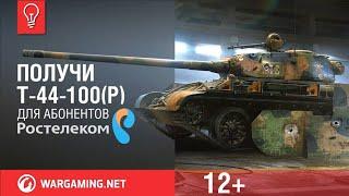 Подарок от Ростелекома Танк Т-44-100(Р) И ПРЕМИУМ АК.  МОЙ ПЕРВЫЙ БОЙ.