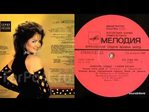 София Ротару – Золотое Сердце (Vinyl, LP, Album) 1988.