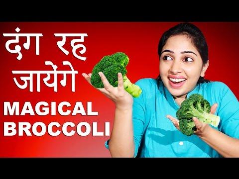 ब्रोकोली के फायदे जानकर दंग रह जायेंगे आप │ Health Benefits of Broccoli │ Life Care