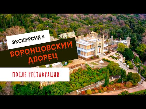 Экскурсия по Воронцовскому дворцу после реставрации 2019