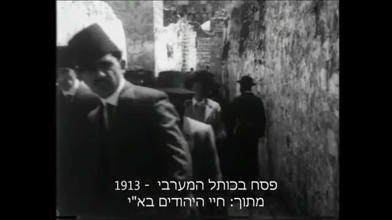 פסח בכותל המערבי 1913 Passover