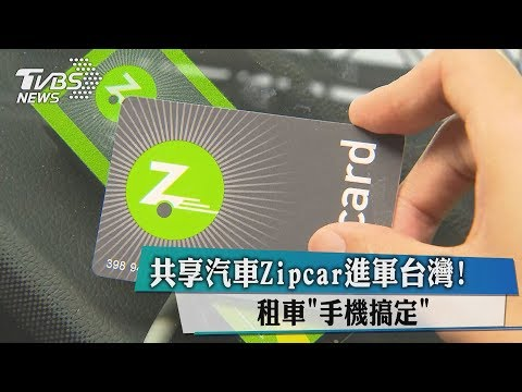 共享汽車Zipcar進軍台灣! 租車「手機搞定」