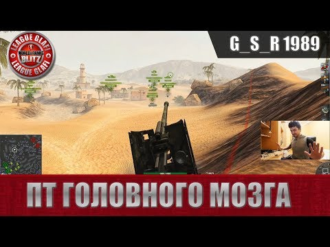 видео: wot blitz - Зачем АРТА когда есть я? - world of tanks blitz (wotb)
