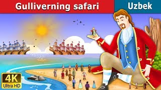 Gulliverning Safari   узбекча мультфильмлар   узбек эртаклари