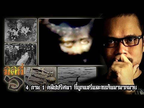 มิติที่ 6 | 4 ภาพ 1 คลิปปริศนา ที่ถูกแชร์ และขอกันมามากมาย !!!