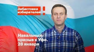 Уфа: акция в поддержку забастовки избирателей 28 января в 14:00