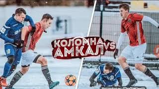 Обзор матча Амкал против Коломна