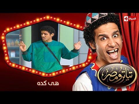 تياترو مصر   الموسم الأول   الحلقة 11 الحادية عشر  هى كده  محمد أنور و حمدي المرغني  Teatro Masr