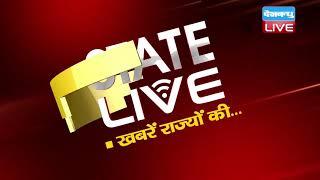 #STATELIVE | 50 ख़बरें राज्यों की.. | 22 June 2018 | #DBLIVE | #Today_Latest_News #DBLIVE