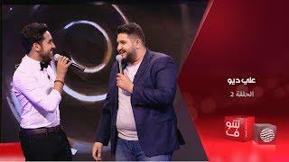 علي المغربي يستضيف الفنان محمد بشار في ثاني حلقات علي ديو