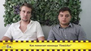 Отзыв Вячеслава и Романа, франчайзи г. Нижневартовск