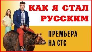 Как я стал русским. Премьера на СТС.