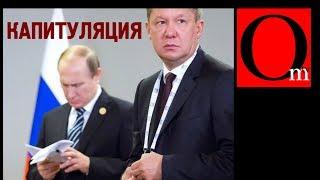 Капитуляция Газпрома