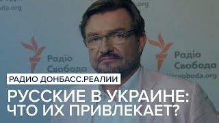 LIVE | Русские в Украине: что их привлекает? | Радио Донбасс Реалии