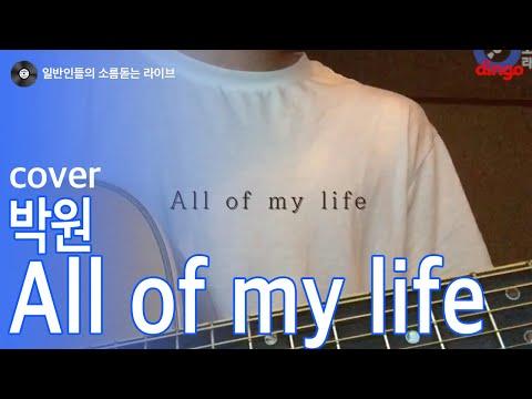 [일소라] 기타치면서 부른 'All of my life' (박원) cover