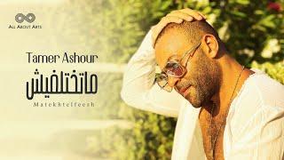 Tamer Ashour - Matekhtelfeesh (Album Ayam) | 2019 | (تامر عاشور - ماتختلفيش (ألبوم أيام