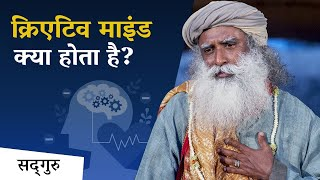 क्रिएटिव माइंड क्या होता है? Creative Mind Kyaa Hota Hai?