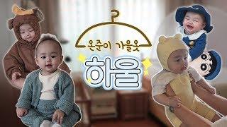 육아는꿀템:) 가을에 입기 좋은 아기옷! 온준이의 가을…