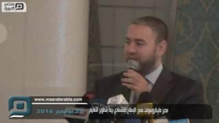 مصر العربية |  مدير مايكروسوفت مصر: الإصلاح الاقتصادي يبدأ بتطوير التعليم