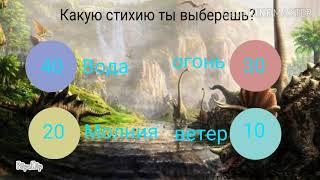 Тест - Какой ты динозавр?