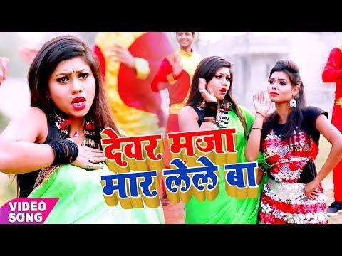 हमर राजाजी रहेले विदेश देवर मजा मार लेले बा Bhojpuri Jabardast Hit Gana Shivam Lal