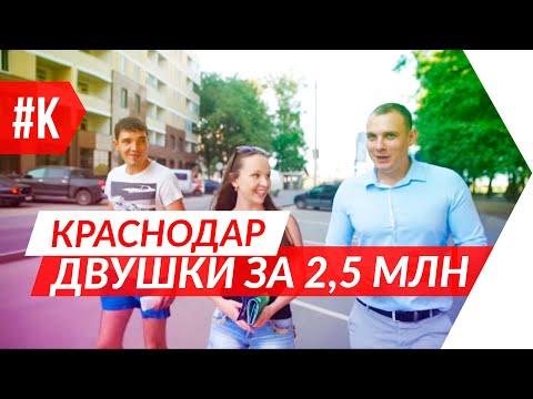 СУПЕР! 😃 Смотрим КВАРТИРЫ в Краснодаре. Двухкомнатные за 2,5 млн. Подпишитесь ↓
