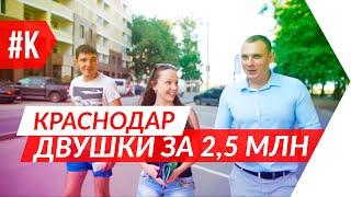 Где купить квартиру в Краснодаре? → Экскурсия(, 2017-10-07T23:35:25.000Z)