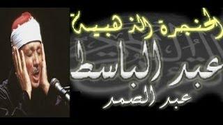 سورة يوسف كاملة - الشيخ عبد الباسط عبد الصمد (تلاوة نادرة)