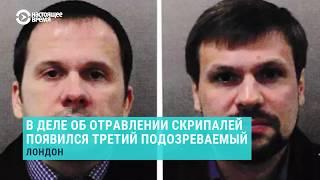 Солсбери: третий подозреваемый | Новости