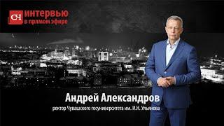 Интервью в прямом эфире. Андрей Александров ректор ЧувГУ