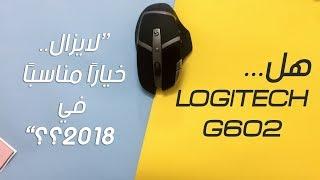 مراجعة الاسطورة Logitech G602 الموجه لجيمرز وصناع المحتوي