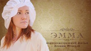 Короткометражный фильм ЭММА