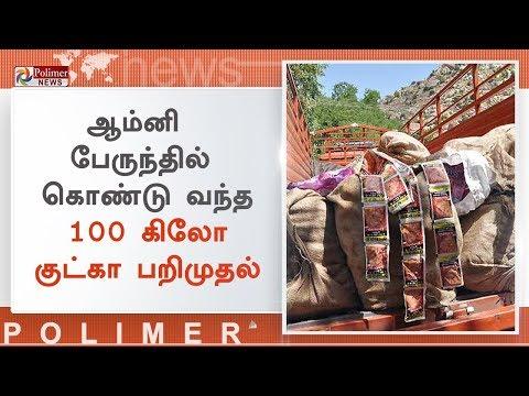 ஆம்னி பேருந்தில் கொண்டு வந்த 100 கிலோ குட்கா பறிமுதல் | #GutkhaSeized | #Coimbatore