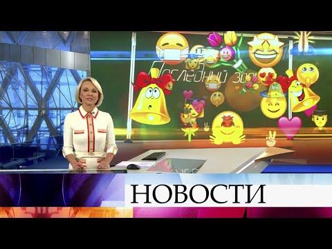 Выпуск новостей в 18:00 от 25.05.2020