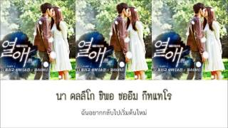 Video [Thaisub] Sojin (Girl's day) - I want to turn back time (Passionate Love OST Part.1) download MP3, 3GP, MP4, WEBM, AVI, FLV April 2018