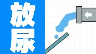 【水ゲー】動画の途中でおしっこする男。 thumbnail