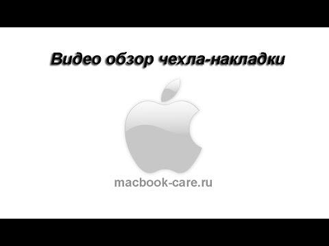 MacBook-care