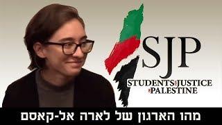לאלה שלא מבינים מה הוא הארגון שבו היתה חברה הסטודנטית המסורבת לארה אל-קאסם