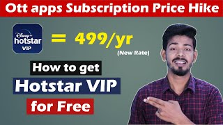 Hotstar Subscription Price Hike - How to get Hotstar Vip for Free