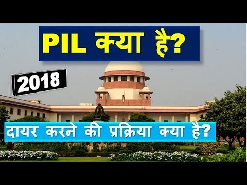 What is P.I.L. in Hindi | Public Interest Litigation In India (जनहित याचिका )