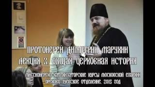 видео 2.2 Третий Вселенский собор