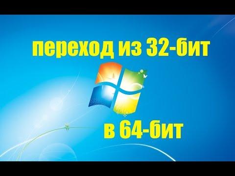 Как перейти на 64-битную Windows 7