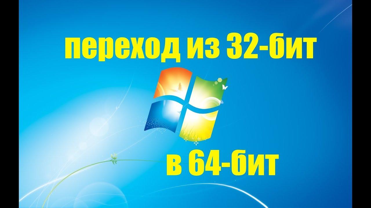 Как сделать 64 битная версия