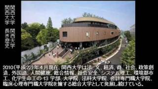 勝手に名曲アルバム 関西第二弾は関西私大の雄である私立関西大学 学歌...
