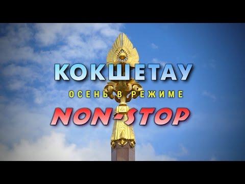 Видеофильм «Кокшетау. Осень в режиме NON-STOP»