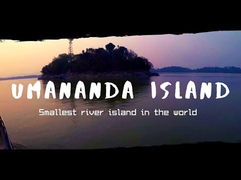 Smallest River Island In The World | Umananda Island | Peacock Island | Guwahati | Assam