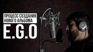 Jah Khalib Процесс создания нового альбома E G O